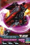 Gta-B1-026-C)マスターガンダム
