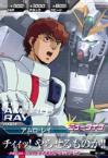 Gta-B1-051-R)アムロ・レイ