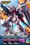 Gta-BPR-004 ストライクルージュ(スペシャルカードパック6)