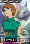 BPR-005 レコア・ロンド(スペシャルカードパック6) (PR)