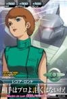 Gta-BPR-005 レコア・ロンド(スペシャルカードパック6)