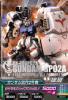 B2-007 ガンダム試作2号機 (R)