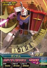 Gta-BPR-012 箔押ガンダム(スペシャルカードパック7)