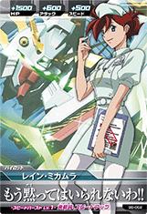 Gta-B6-052-C)レイン・ミカムラ