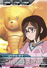 Gta-B6-060-C)コウサカ・チナ