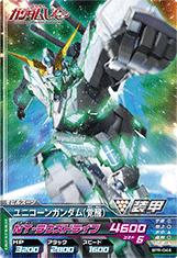 Gta-BPR-044 ユニコーンガンダム(覚醒)(「機動戦士ガンダムUC episode7」 劇場配布)