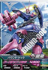 Gta-B8-010-R)バウンド・ドック
