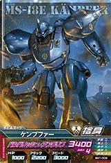Gta-BG1-008-C)ケンプファー
