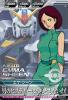 Gta-BG4-045-R)エマ・シーン