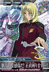 Gta-BG4-055-M)レイ・ザ・バレル