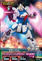 Gta-BPR-087 Vガンダム