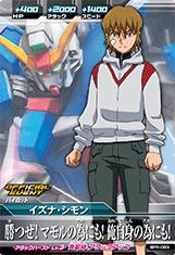 Gta-BPR-093 イズナ・シモン