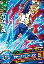 Dragon Ball Heroes Promo GDPBC3-04