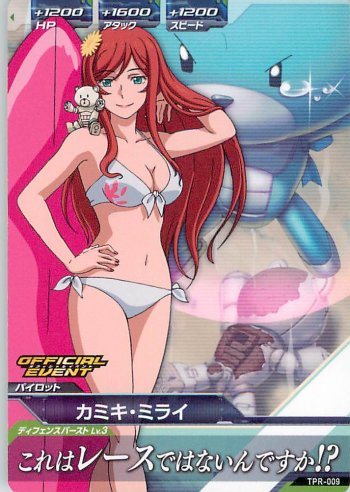 Gta-TPR-009)カミキ・ミライ