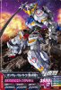 Gta-TK3-035-C)ガンダム・バルバトス(第4形態)