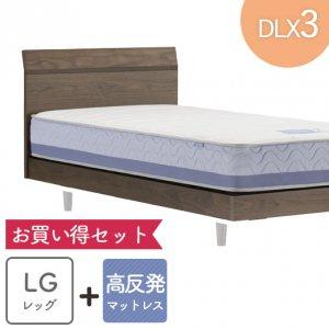 お買得ベッドセットDLX3