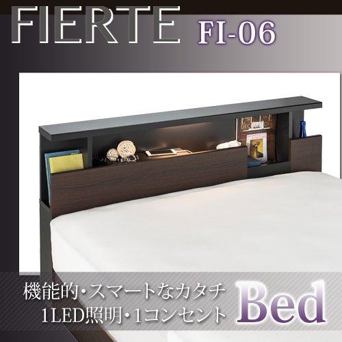 フィエルテFI-06(シングル)