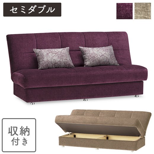 AG-アルマ (収納付ソファーベッド)