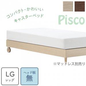 ピスコ21-FF(シングル)
