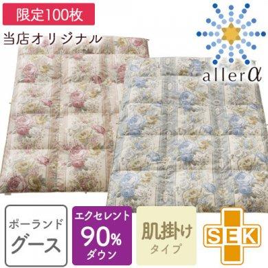 羽毛布団 ポエム90(肌掛け)