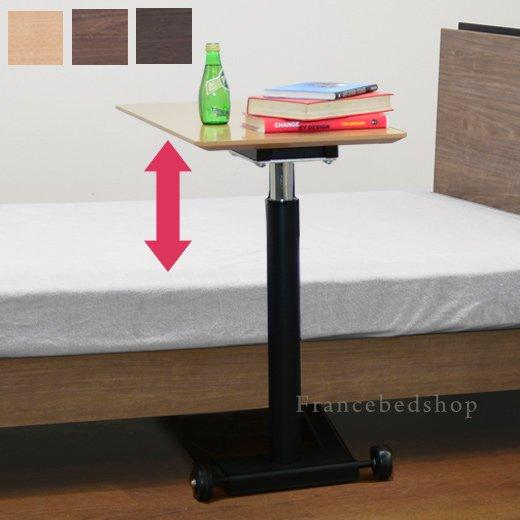 アップダウンサイドテーブル