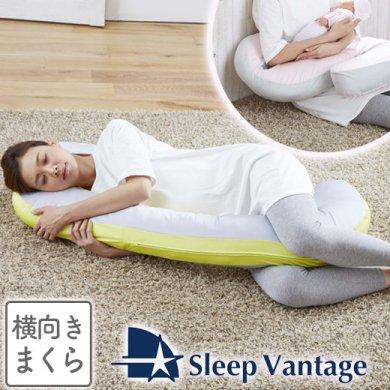 スリープバンテージ ネスト[Nest] 横向き抱き枕