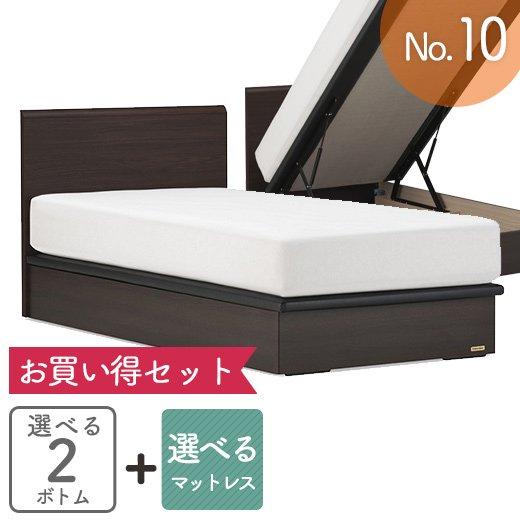 お買得ベッドセット10(マットレスセット)