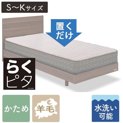 らくピタ 羊毛ベッドパッド2