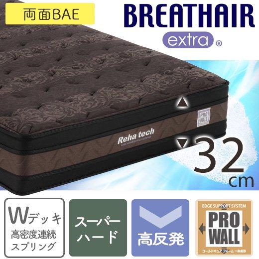 ブレスエアーエクストラ RH-BAE-ロイヤル(シングル)