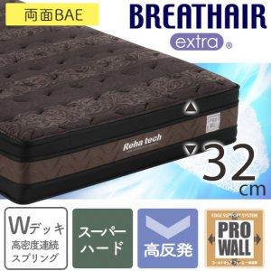 ブレスエアーエクストラ RH-BAE-ロイヤル(セミダブル)
