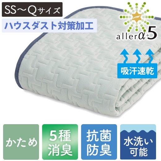 アレルα+5 ベッドパッド