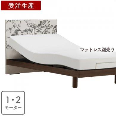 電動ベッド アチェンタGAT-122(セミダブル)