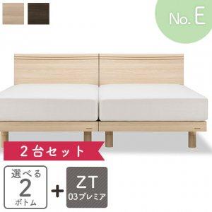 お買得ベッドセットE(2台セット)