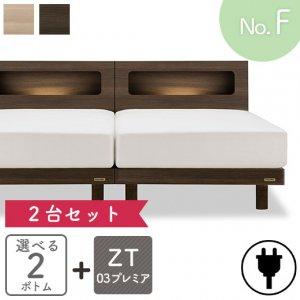 お買得ベッドセットF(2台セット)