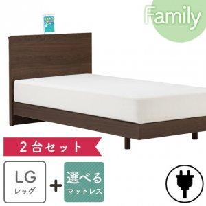 お買得ファミリーセット(2台セット〜)
