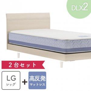 お買得ベッドセットDLX2(2台セット)