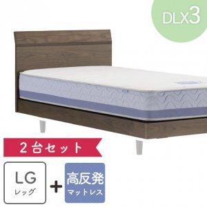 お買得ベッドセットDLX3(2台セット)