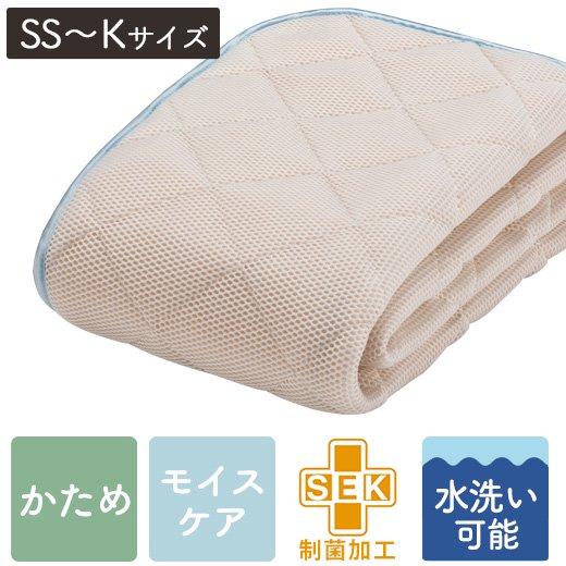 モイスケアメッシュベッドパッド