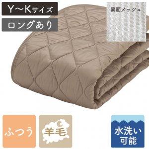 グッドスリーププラス羊毛ベッドパッド