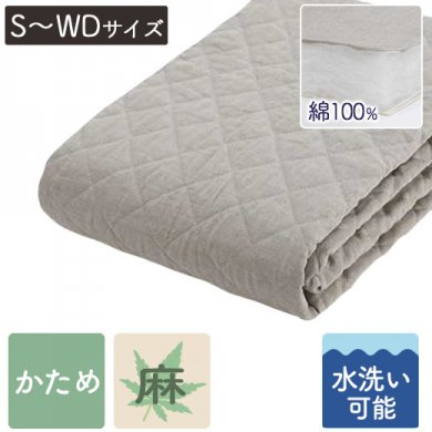 麻ベッドパッド