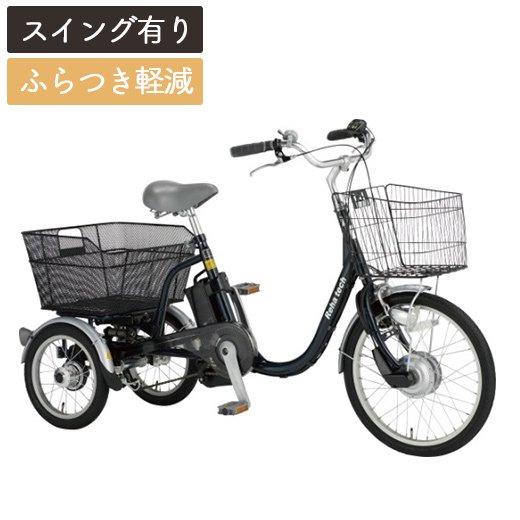 リハテック 電動アシスト三輪自転車 ASU-3W01