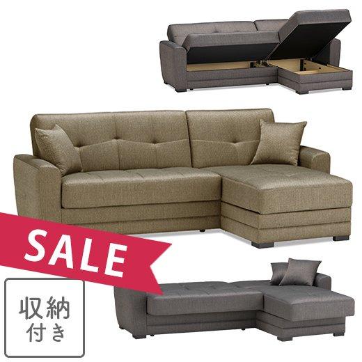 収納付きのソファー