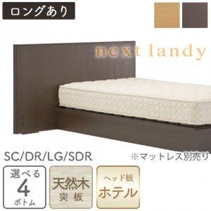 ネクストランディー901F(ホテル・シングル)