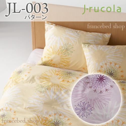 JL-003 ピロケース
