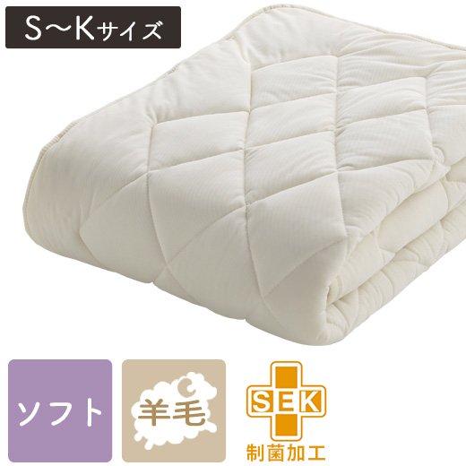 クランフォレスト羊毛ベッドパッド