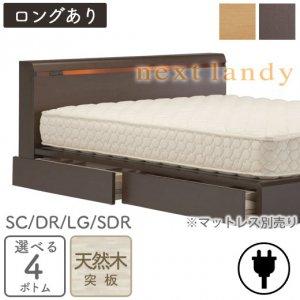 ネクストランディー903C(セミダブル)