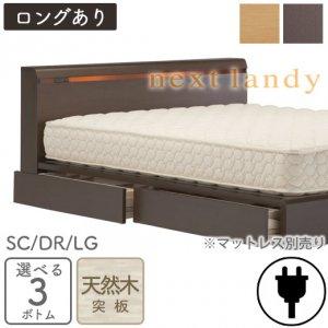 ネクストランディー903C(クイーン)