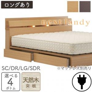 ネクストランディー904C(ダブル)