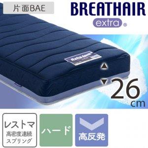ブレスエアーエクストラ RH-BAE(セミダブル)