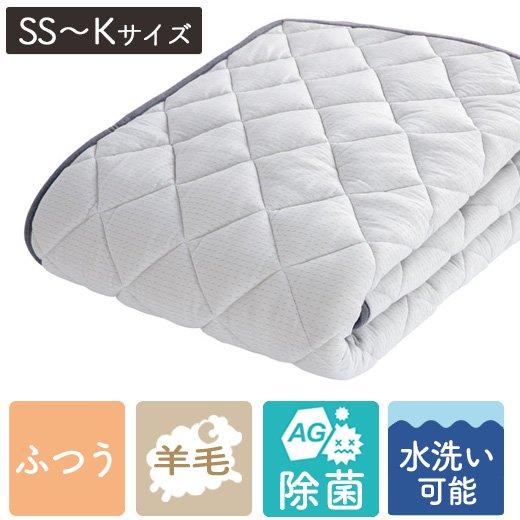 LT羊毛ベッドパッド(ソフト−ミディアム)